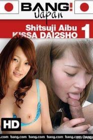 Shitsuji Aibu Kissa Dai1Sho Part 1